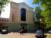 Казань, улица Щапова, дом 26. офисное здание