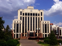 neighbour house: square. Svobody, house 1. governing bodies Государственный Совет Республики Татарстан