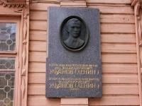 Kazan, Ulyanov-Lenin st, house 24. Apartment house