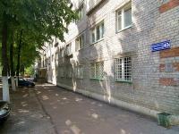 Казань, улица Товарищеская, дом 40Б. общежитие