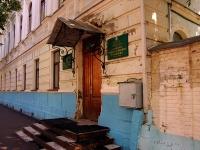 neighbour house: st. Mushtari, house 16. trade school Казанское художественное училище им. Н.И. Фешина