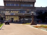 Kazan, university Казанский федеральный университет, Kremlevskaya st, house 16А