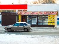 Казань, улица Батыршина, дом 28Б. магазин Элина