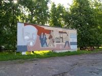 Казань, улица Гагарина. панно