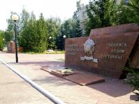 Казань, улица Патриса Лумумбы. мемориал Вечный огонь