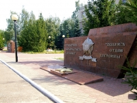 Kazan, memorial Вечный огоньPatris Lumumba st, memorial Вечный огонь