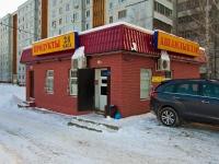 Казань, улица Серова, дом 2Г. магазин