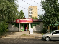 Kazan, Fatykh Amirkhan avenue, house 51А. store