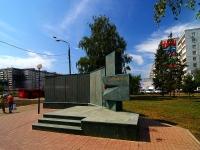 Казань, памятник участникам ликвидации аварии на Чернобыльской АЭСФатыха Амирхана проспект, памятник участникам ликвидации аварии на Чернобыльской АЭС