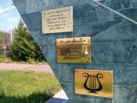 Казань, памятный знак уличный указательулица Яруллина, памятный знак уличный указатель