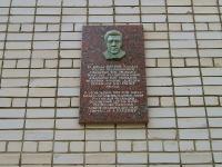 Kazan, Galeev st, house 11. hospital