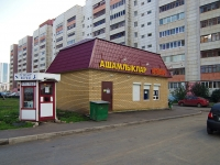 Казань, улица Академика Парина, дом 18А. магазин