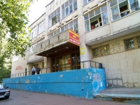 neighbour house: st. Garifyanov, house 12. office building