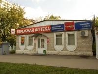 Казань, улица Белинского, дом 5А. аптека