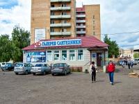 Казань, улица Академика Павлова, дом 1А. магазин Галерея сантехники