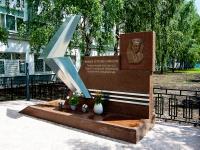 Казань, улица Академика Павлова. памятный знак М.П. Симонову