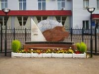 улица Радищева. памятник Павшим при исполнении служебного долга
