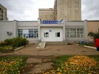 Альметьевск, улица Советская, дом 153. многофункциональное здание