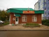 Альметьевск, улица Советская. магазин