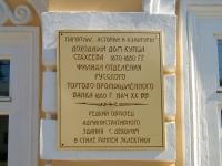 Елабуга, памятник архитектуры Дом купца Стахеева, улица Большая Покровская, дом 9А