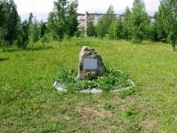 Elabuga, 纪念碑 Ликвидаторам Чернобыльской аварииMira avenue, 纪念碑 Ликвидаторам Чернобыльской аварии