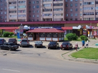 Елабуга, Нефтяников проспект, дом 11Б. магазин