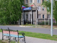Elabuga, Neftyanikov avenue, house 92 с.1. office building