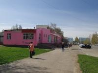 Нижнекамск, улица Бызова, дом 8. супермаркет