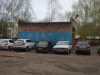 Нижнекамск, улица Мурадьяна. хозяйственный корпус