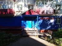 Нижнекамск, Юности ул, дом 3