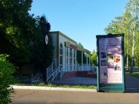 Нижнекамск, улица Юности, дом 4А. магазин