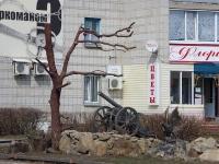 Нурлат, улица Карла Маркса. скульптура Пушка