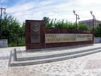Naberezhnye Chelny, monument герою труда Р.Р. НизаметдиновуNizametdinova st, monument герою труда Р.Р. Низаметдинову