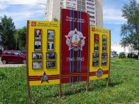 Набережночелнинский проспект. памятный знак Ветеранам ВОВ