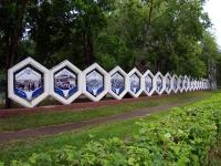 """улица Гидростроителей. мемориал """"Аллея боевой славы"""""""