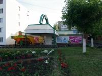 Набережные Челны, улица Батенчука, дом 9. магазин