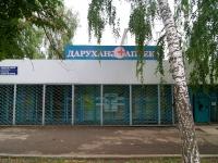 Набережные Челны, Энергетиков переулок, дом 9А. аптека