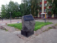 Naberezhnye Chelny, commemorative sign