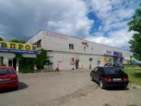 Naberezhnye Chelny, Musa Dzhalil avenue, 房屋 45. 超市