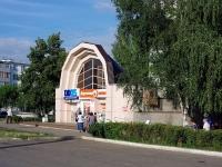 Naberezhnye Chelny, Musa Dzhalil avenue, 房屋 60А. 商店