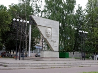 Набережные Челны, памятник Р.К. БеляевуМусы Джалиля проспект, памятник Р.К. Беляеву