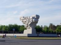 Naberezhnye Chelny, memorial