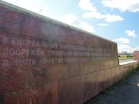 Набережные Челны, мемориальный комплекс