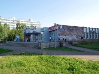 Naberezhnye Chelny, Rais Belyaev Ave, house 27. multi-purpose building