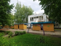 neighbour house: avenue. Vakhitov, house 29. nursery school №38, Аленький цветочек