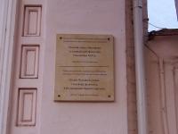 Чистополь, колледж Чистопольский педагогический колледж, улица Карла Маркса, дом 15