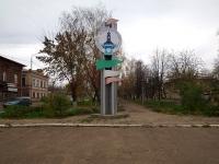 """улица Карла Маркса. памятный знак """"Чистополь"""""""