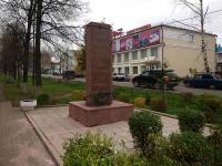 улица Карла Маркса. памятник Жертвам политических репрессий