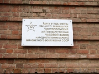 Чистополь, Ленина ул, дом 62