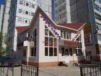 Уфа, улица Максима Рыльского, дом 3/1. магазин